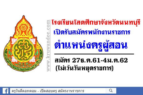 โรงเรียนโสตศึกษาจังหวัดนนทบุรี เปิดรับสมัครพนักงานราชการครู สมัคร27ธ.ค.61-4ม.ค.62