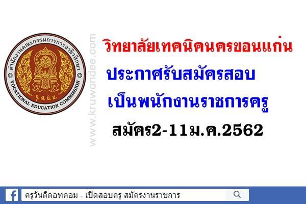 วิทยาลัยเทคนิคนครขอนแก่น เปิดสอบพนักงานราชการครู สมัคร2-11ม.ค.2562
