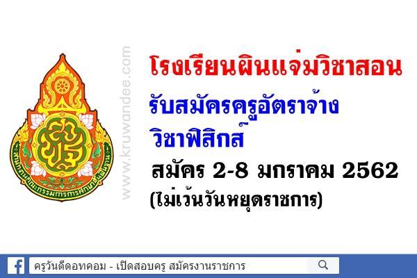 โรงเรียนผินแจ่มวิชาสอน รับสมัครครูอัตราจ้าง วิชาฟิสิกส์ สมัคร 2-8 มกราคม 2562