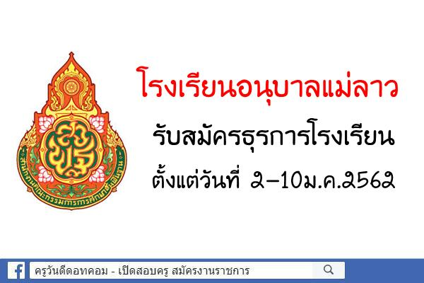 โรงเรียนอนุบาลแม่ลาว รับสมัครธุรการโรงเรียน 1 อัตรา (2-10ม.ค.2562)
