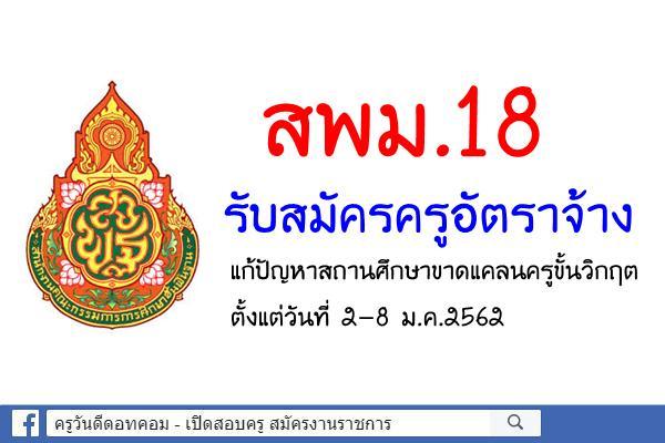 สพม.18 รับสมัครครูอัตราจ้าง แก้ปัญหาสถานศึกษาขาดแคลนครูขั้นวิกฤต ตั้งแต่วันที่ 2-8 ม.ค.2562