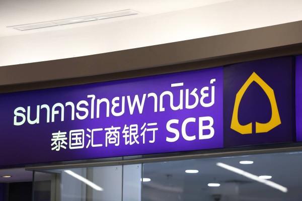 ธนาคารไทยพาณิชย์ จ่อยกเลิกสมุดเงินฝาก หันไปใช้ระบบออนไลน์