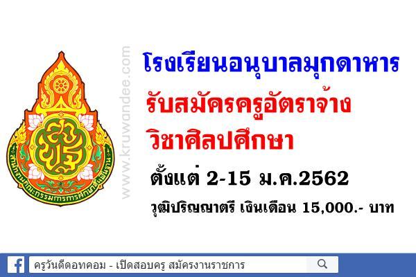 โรงเรียนอนุบาลมุกดาหาร รับสมัครครูอัตราจ้าง วิชาศิลปศึกษา (ตั้งแต่2-15ม.ค.2562)