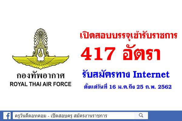 กองทัพอากาศ เปิดสอบบรรจุเข้ารับราชการ 417 อัตรา รับสมัครตั้งแต่วันที่ 16 ม.ค.ถึง 25 ก.พ. 2562