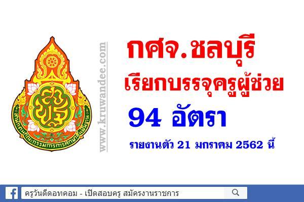 กศจ.ชลบุรี เรียกบรรจุครูผู้ช่วย 94 อัตรา รายงานตัว 21 มกราคม 2562 นี้