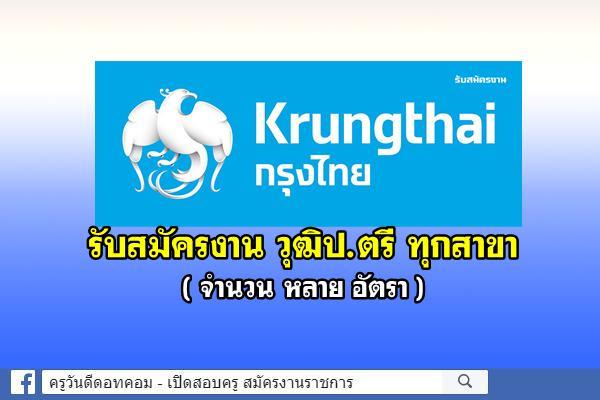ธนาคารกรุงไทย เปิดรับสมัครงาน วุฒิปริญญาตรี ทุกสาขาวิชา จำนวนหลายอัตรา