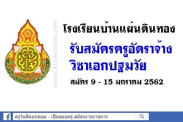 โรงเรียนบ้านแผ่นดินทอง รับสมัครครูอัตราจ้าง วิชาเอกปฐมวัย สมัคร 9 - 15 มกราคม 2562