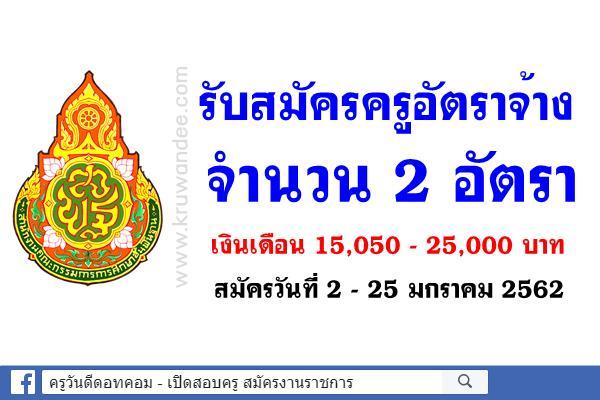 โรงเรียนเบญจมราชูทิศ นครศรีธรรมราช รับสมัครครูอัตราจ้าง 2 อัตรา ระหว่างวันที่ 2 - 25 มกราคม 2562