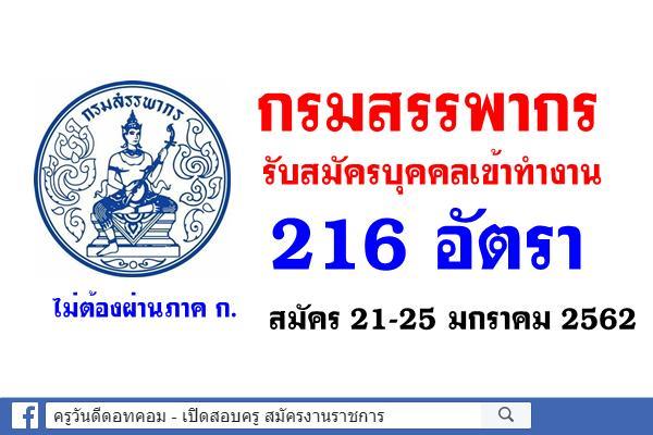 กรมสรรพากร รับสมัครบุคคลเพื่อจัดจ้างเป็นลูกจ้างชั่วคราว 216 อัตรา สมัคร 21-25 มกราคม 2562