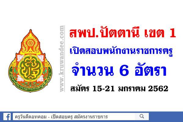 สพป.ปัตตานี เขต 1 เปิดสอบพนักงานราชการครู 6 อัตรา - สมัคร 15-21 มกราคม 2562