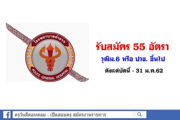โรงพยาบาลตำรวจ รับสมัครลูกจ้างชั่วคราว จำนวน 55 อัตรา - บัดนี้ถึง31 ม.ค.2562