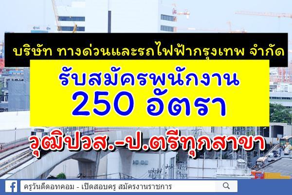 มาแล้ว! รับเยอะ 250 อัตรา บริษัท ทางด่วนและรถไฟฟ้ากรุงเทพ รับสมัครพนักงาน วุฒิปวส.-ป.ตรีทุกสาขา