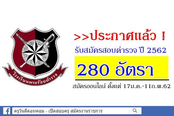 เปิดแล้ว! รับสมัครสอบตำรวจ ปี 2562 จำนวน 280 อัตรา 17ม.ค.-11ก.พ.62