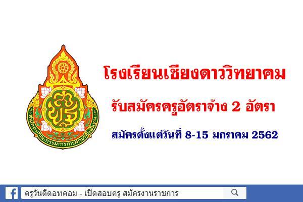 โรงเรียนเชียงดาววิทยาคม รับสมัครครูอัตราจ้าง 2 อัตรา สมัครตั้งแต่วันที่ 8-15 มกราคม 2562