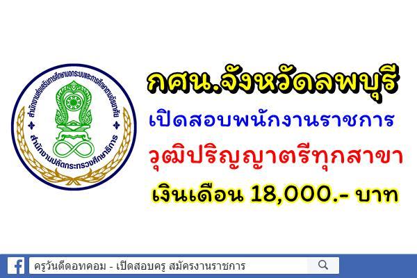 สำนักงานกศน.จังหวัดลพบุรี เปิดสอบพนักงานราชการ วุฒิปริญญาตรีทุกสาขา