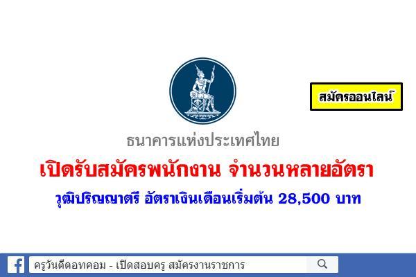 ธนาคารแห่งประเทศไทย เปิดรับสมัครพนักงาน จำนวนหลายอัตรา วุฒิปริญญาตรี อัตราเงินเดือนเริ่มต้น 28,500 บาท