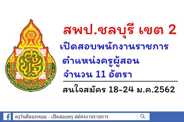 สพป.ชลบุรี เขต 2 เปิดสอบพนักงานราชการครู 11 อัตรา สมัคร 18-24 ม.ค.2562