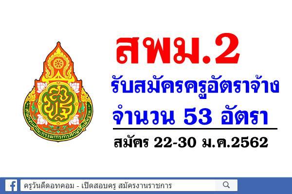 สพม.2 รับสมัครครูอัตราจ้าง จำนวน 53 อัตรา สมัคร 22-30 ม.ค.2562