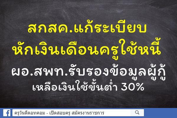 สกสค.แก้ระเบียบหักเงินเดือนครูใช้หนี้ ผอ.สพท.รับรองข้อมูลผู้กู้-เหลือเงินใช้ขั้นต่ำ 30%