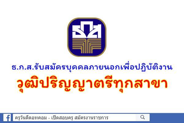ธ.ก.ส.รับสมัครบุคคลภายนอก เพื่อปฏิบัติงาน วุฒิปริญญาตรีทุกสาขา บัดนี้-31ม.ค.62
