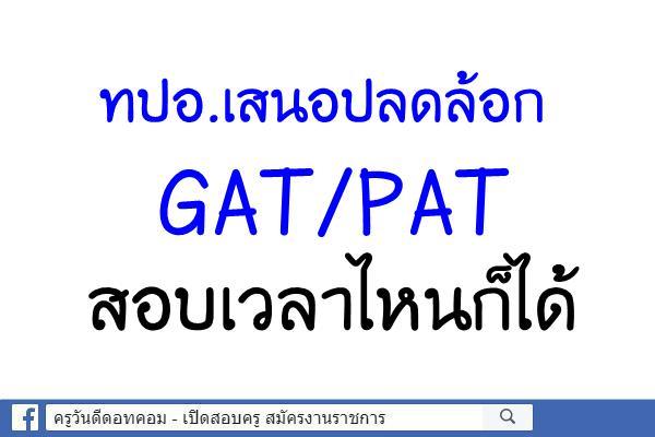 ทปอ.เสนอปลดล้อก GAT/PATสอบเวลาไหนก็ได้เหมือนสอบSATของสหรัฐฯ