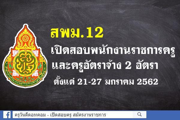 สพม.12 รับสมัครพนักงานราชการครู และครูอัตราจ้าง 2 อัตรา สมัคร21-27 มกราคม 2562