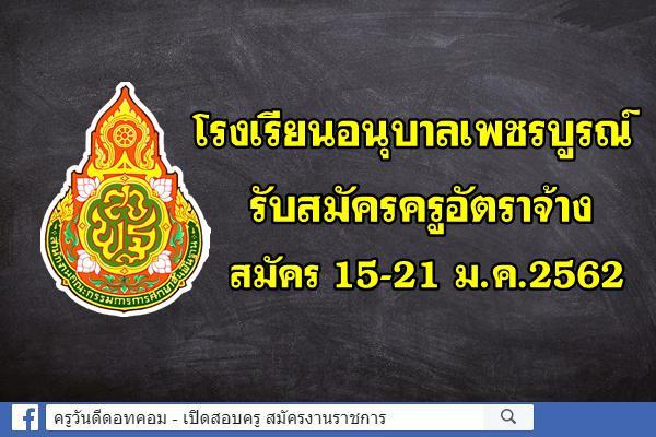 โรงเรียนอนุบาลเพชรบูรณ์ รับสมัครครูอัตราจ้าง เงินเดือน 15,000.- บาท สมัคร 15-21 ม.ค.2562