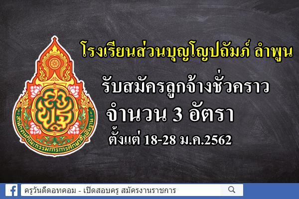 โรงเรียนส่วนบุญโญปถัมภ์ ลำพูน รับสมัครลูกจ้างชั่วคราว 3 อัตรา ตั้งแต่18-28ม.ค.2562