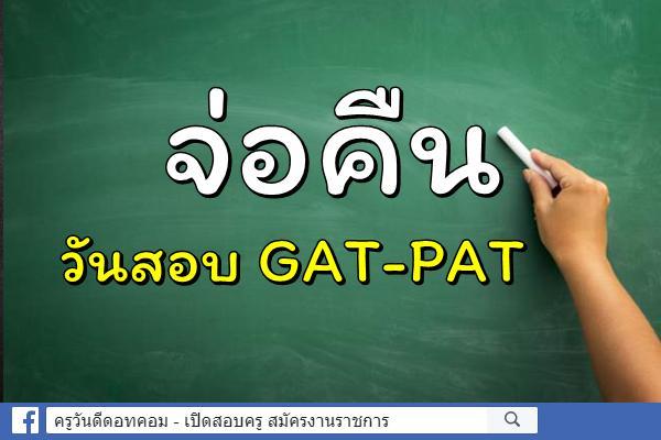 นายกฯ สั่ง ขรก.ทำความเข้าใจ ปชช.ช่วงเลือกตั้ง จ่อคืนวันสอบ GAT-PAT