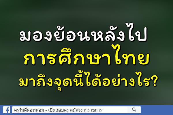 มองย้อนหลังไปการศึกษาไทยมาถึงจุดนี้ได้อย่างไร?