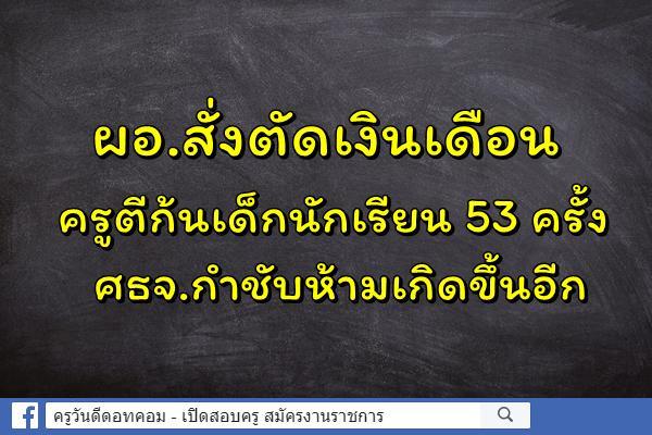ผอ.สั่งตัดเงินเดือนครูตีก้นเด็กนักเรียน 53 ครั้ง ศธจ.กำชับห้ามเกิดขึ้นอีก
