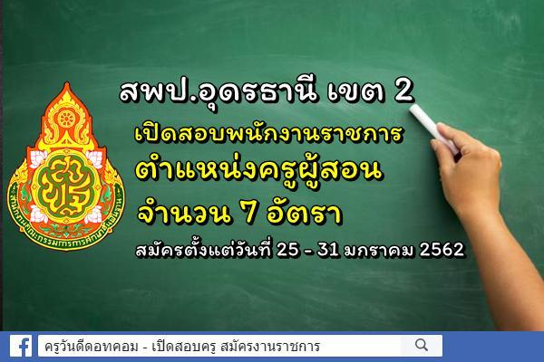 สพป.อุดรธานี เขต 2 เปิดสอบพนักงานราชการ ตำแหน่งครูผู้สอน จำนวน 7 อัตรา