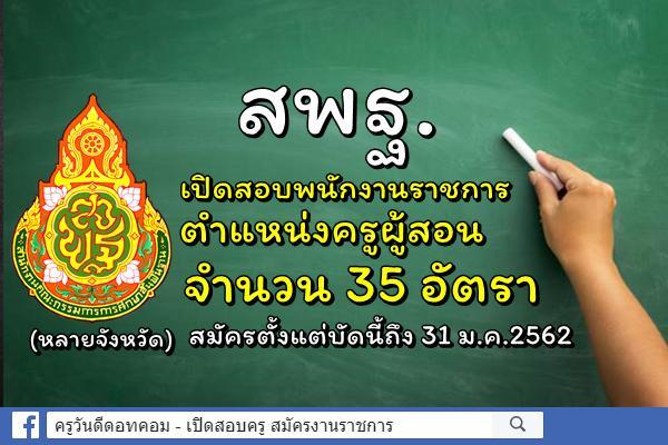 สพฐ.เปิดสอบพนักงานราชการ ตำแหน่งครูผู้สอน 35 อัตรา สมัครตั้งแต่บัดนี้ถึง 31 ม.ค.2562