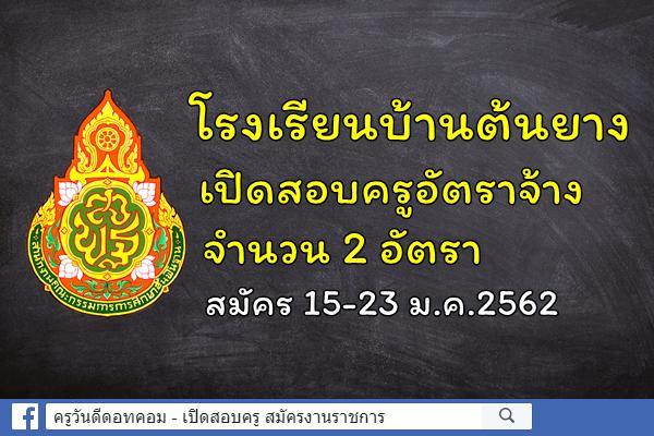 โรงเรียนบ้านต้นยาง เปิดสอบครูอัตราจ้าง 2 อัตรา สมัคร 15-23 ม.ค.2562