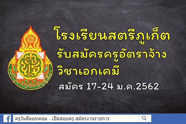 โรงเรียนสตรีภูเก็ต รับสมัครครูอัตราจ้าง วิชาเอกเคมี สมัคร 17-24 ม.ค.2562