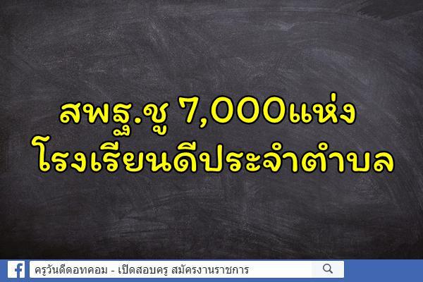 สพฐ.ชู 7,000แห่งโรงเรียนดีประจำตำบล