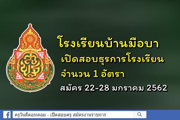 โรงเรียนบ้านมือบา เปิดสอบคัดเลือกเป็นธุรการโรงเรียน จำนวน 1 อัตรา สมัคร 22-28 มกราคม 2562