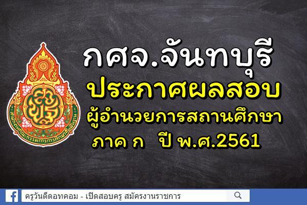 กศจ.จันทบุรี ประกาศผลสอบผู้อำนวยการสถานศึกษา ภาค ก ปี พ.ศ.2561