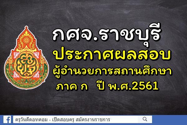 กศจ.ราชบุรี ประกาศผลสอบผู้อำนวยการสถานศึกษา ภาค ก ปี พ.ศ.2561