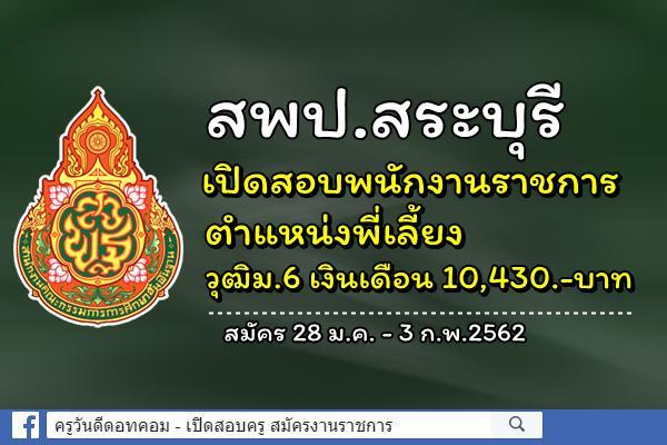 สพป.สระบุรี เปิดสอบพนักงานราชการ ตำแหน่งพี่เลี้ยง วุฒิม.6 ขึ้นไป เงินเดือน 10,430.-บาท