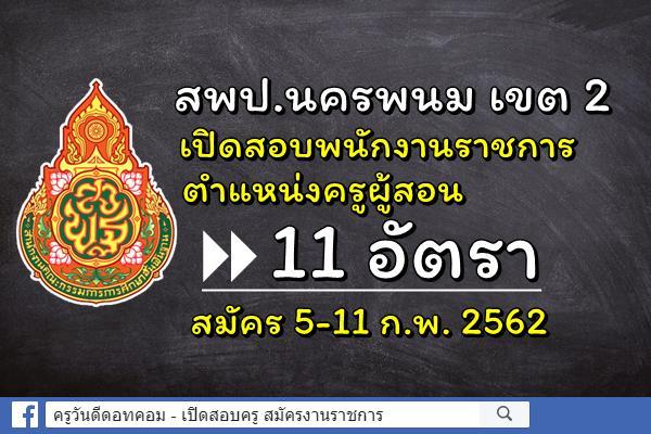 สพป.นครพนม เขต 2 เปิดสอบพนักงานราชการ ตำแหน่งครูผู้สอน 11 อัตรา สมัคร 5-11 ก.พ. 2562