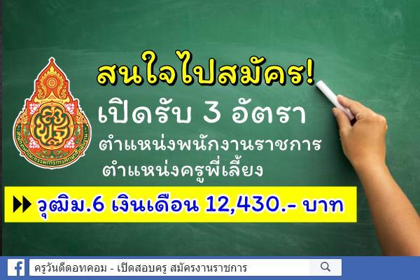สนใจไปสมัคร! เปิดรับ 3 อัตรา ตำแหน่งพนักงานราชการครูพี่เลี้ยง วุฒิม.6 เงินเดือน 12,430.- บาท