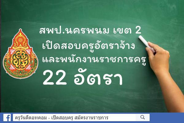 สพป.นครพนม เขต 2 เปิดสอบครูอัตราจ้างและพนักงานราชการครู 22 อัตรา สมัคร 5-11 ก.พ.2562