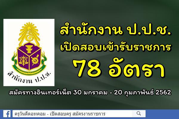 สำนักงาน ป.ป.ช.เปิดสอบเข้ารับราชการ 78 อัตรา สมัครทางอินเทอร์เน็ต 30 มกราคม - 20 กุมภาพันธ์ 2562