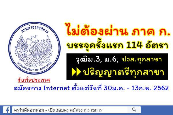 (( รับทั่วประเทศ )) กรมท่าอากาศยาน เปิดสอบ ไม่ต้องผ่านภาค ก 114 อัตรา สมัครทาง Internet 30ม.ค.-13ก.พ.62