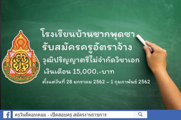 โรงเรียนบ้านชากพุดซา รับสมัครครูอัตราจ้าง วุฒิปริญญาตรีไม่จำกัดวิชาเอก เงินเดือน 15,000.-บาท
