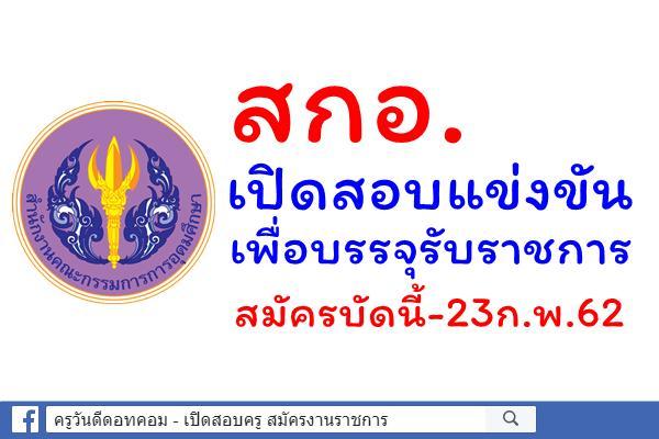 สำนักงานคณะกรรมการการอุดมศึกษา เปิดสอบแข่งขันเพื่อบรรจุรับราชการ สมัครบัดนี้-23ก.พ.62