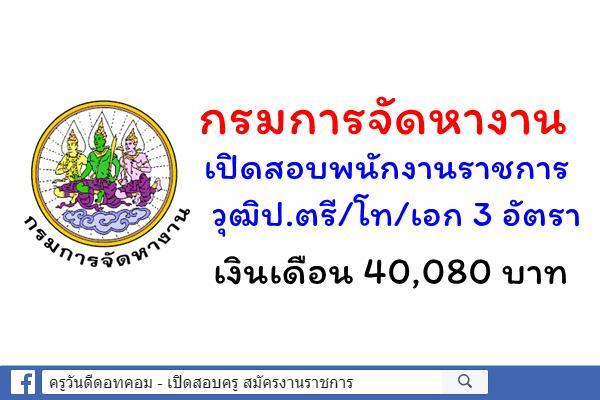 กรมการจัดหางาน เปิดสอบพนักงานราชการ วุฒิป.ตรี/โท/เอก 3 อัตรา เงินเดือน 40,080 บาท