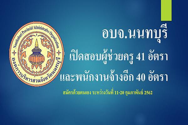 อบจ.นนทบุรี เปิดสอบผู้ช่วยครู 41 อัตรา และพนักงานจ้างอีก 40 อัตรา สมัคร 11-20 กุมภาพันธ์ 2562
