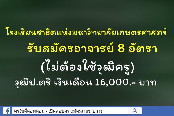 โรงเรียนสาธิตแห่งมหาวิทยาลัยเกษตรศาสตร์ รับสมัครอาจารย์ 8 อัตรา วุฒิป.ตรี เงินเดือน 16,000.-บาท
